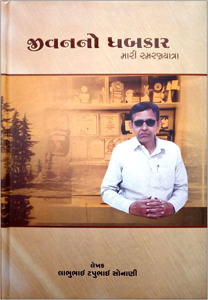 jivanno-dhabkar--mari-smaranyatra